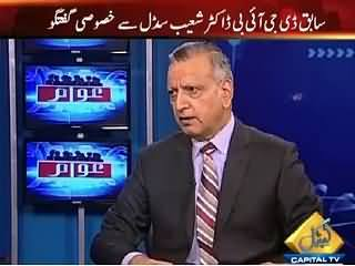 Awaam Part-2 ( Shoaib Suddle Exclusive Interview) – 14th July 2015