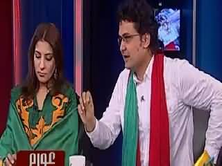 Awaam (PMLN to Oppose Resolution Against PTI) – 27th July 2015