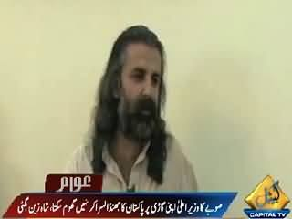 Awaam (Shahzain Bugti Exclusive Interview) – 18th August 2015