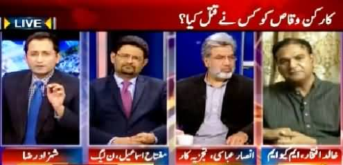 Awaam (What is the Future of MQM without Altaf Hussain?) – 11th March 2015
