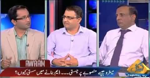 Awaam (Why Govt Is Not Paying Attention on Building Dams?) – 23rd June 2015