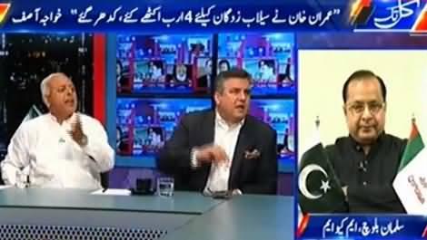 Awaaz Ounchi Mat Karo - Fight Between Daniyal Aziz & PTI's Ghulam Sarwar