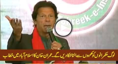 Awam Hukamrano Ko Ulta Latka Dein Ge - Imran Khan Addressing A Ceremony in Islamabad