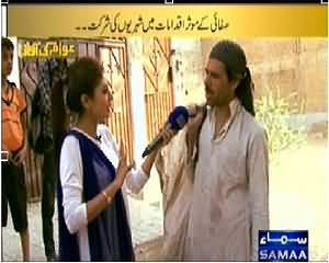 Awam Ki Awaz (Citizens Participating in Cleanliness)  - 4th April 2014