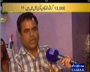 Awam Ki Awaz (Insaaf Kaun Dilaye Ga?) – 31st January 2014