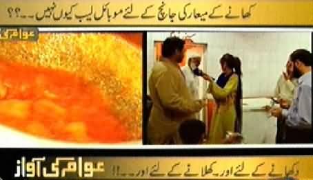 Awam Ki Awaz (Marriage Hall Or Fashion Show) – 23rd May 2014