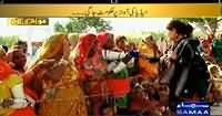 Awam Ki Awaz (People Are Still Dying in Thar) – 28th March 2014