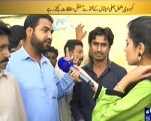 Awam Ki Awaz (Situation of Government Hospital) - 19th October 2013