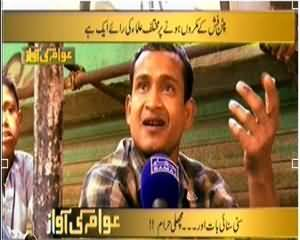 Awam Ki Awaz (Suni Sunayi Bat Aur Machli Haraam) – 20th December 2013