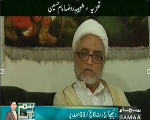 Awam Ki Awaz (Taziya Roza e Hazrat Imam Hussain) - 15th November 2013