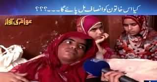 Awam Ki Awaz (Who Will Give Justice To This Woman?) – 5th May 2015