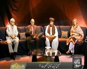 Awam Ki Baat (Humhare Hain Hussain) – 15th November 2013