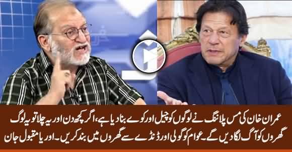 Awam Ko Goli Aur Dande Se Gharon Mein Band Karein - Orya Maqbool Jan Advises Imran Khan