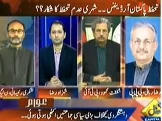 Awam (Terrorism: Who is Our Friend and Who is Enemy) - 26th January 2014