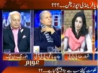 Awam (Will National Security Police Eradicate Terrorism?) - 18th January 2014