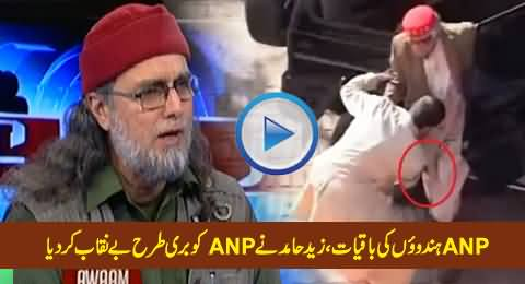 Awami National Party Is Anti Pakistan - Zaid Hamid Badly Exposed ANP, Must Watch