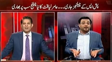 Awaz (Amir Liaquat Exclusive Interview) - 12th September 2016