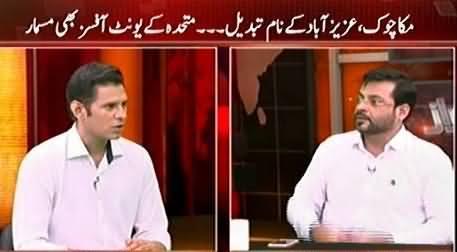 Awaz (Amir Liaquat Exclusive Interview) - 25th August 2016