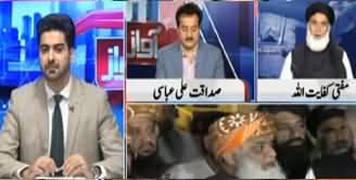 Awaz (Azadi March Ki Ijazat Mil Gai) - 23rd October 2019