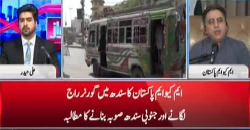 Awaz (Can MQM Win The Trust of Karachiites) - 5th July 2021