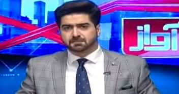 Awaz (Discussion on Multiple Issues) - 17th October 2019
