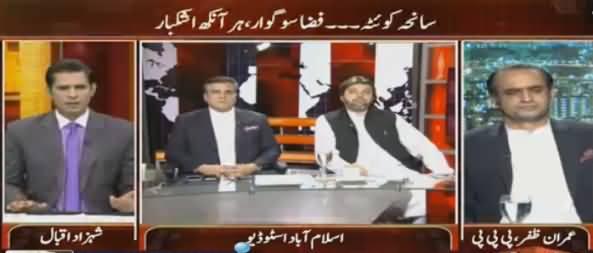 Awaz (Ehtisab Movement & Quetta Blast) - 9th August 2016