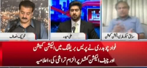 Awaz (Election Commission's Action on Ministers' Allegations) - 14th September 2021