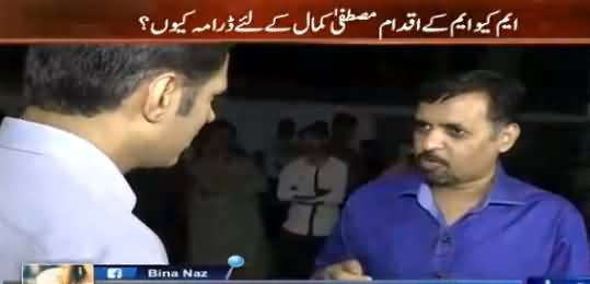 Awaz (Future of PSP & Mustafa Kamal in Karachi) - 5th September 2016