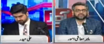 Awaz (Govt's Claims About Economic Growth) - 10th June 2021