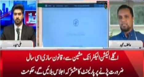 Awaz (Hum Pakistani Hain, Pakistan Humara Hai Kay Naray Ko Salam) - 2nd September 2021