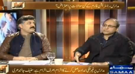 Awaz (Hurdles in Implementing National Action Plan?) - 5th February 2015