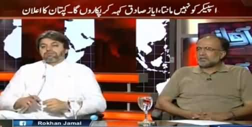 Awaz (Imran Khan Ka Raiwind March Ka Elan) - 8th September 2016