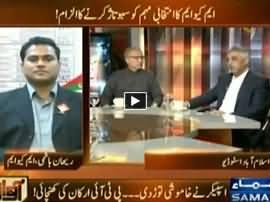 Awaz (MQM Ka Intekhabi Muhim Sabotage Karne Ka Ilzam) - 24th November 2015