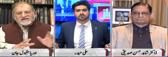 Awaz (Pakistan Ki Maeeshat Aur Siasat) - 13th May 2019