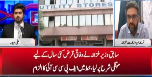 Awaz (Pakistan's Economic Condition) - 13th October 2021