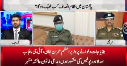 Awaz (Pakkistan Mein Nizam e Insaf Kab Theek Hoga?) - 1st June 2021