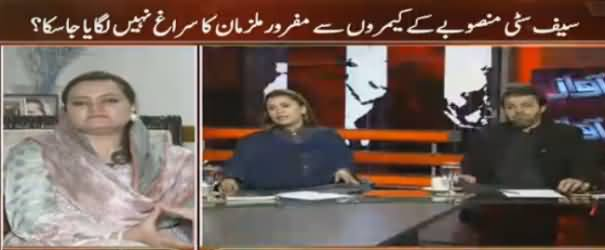 Awaz (Police Station Mein 3 Ghante Fight, But No Footage) - 16th August 2016