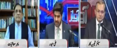 Awaz (PTI Govt Misses Most Economic Targets, What's Next) - 11th June 2020