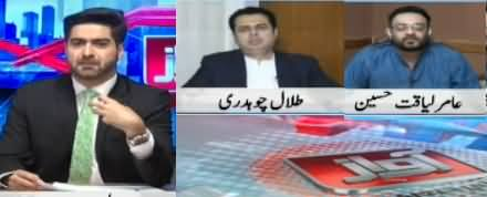 Awaz (Public Disappointed From PTI Govt's Performance) - 8th October 2019