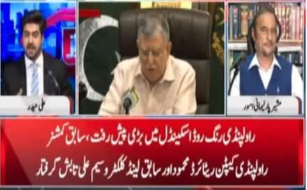 Awaz (Rawalpindi Ring Road Scandal) - 14th July 2021
