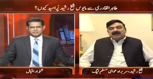 Awaz (Sheikh Rasheed Ahmad Exclusive Interview) - 16th June 2016