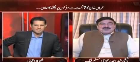 Awaz (Sheikh Rasheed Ahmad Exclusive Interview) – 20th July 2016