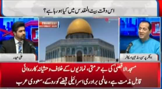Awaz (What Is Happening in Israel / Palestine) - 11th May 2021