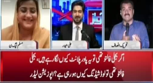Awaz (Who Is Responsible For Load Shedding) - 12th July 2021