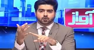 Awaz (Worst Performance of Pakistan Cricket Team) - 2nd December 2019