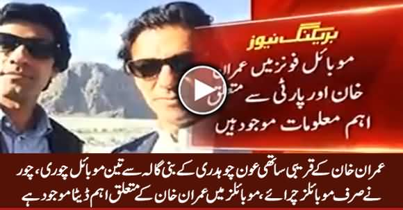 Awn Chaudhry's Three Mobiles Stolen From Bani Gala ...