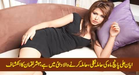Ayan Ali is 5 Months Pregnant, The Guy Who Made Her Pregnant Is in Dubai - Mubashir Luqman