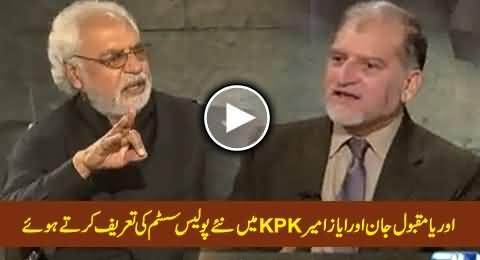 Ayaz Amir and Orya Maqbool Jan Praising The Change in Police System in KPK