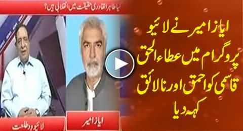 Ayaz Amir Calls Ata ul Haq Qasmi Stupid and Idiot in Live Program