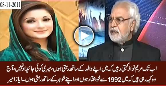 Ayaz Amir Criticizing Maryam Nawaz on Her New Statement in Supreme Court
